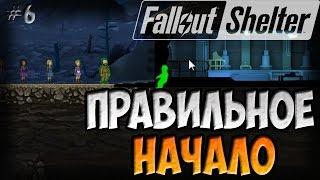 КАК ПРАВИЛЬНО НАЧАТЬ | Fallout Shelter (Симулятор убежища) [6]