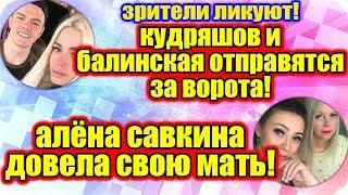 Дом 2 Новости ♡ Раньше Эфира 3 июля 2019 (3.07.2019).