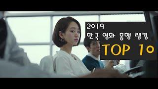 2019 한국 영화 흥행 랭킹 Top 10