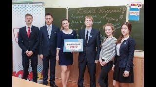 """Проект """"Большая Перемена - 2017"""". Гимназия №19."""