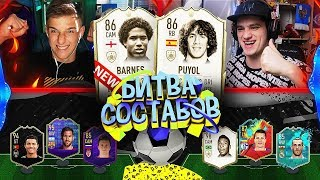 БИТВА СОСТАВОВ - НОВЫЕ ИКОНЫ ФИФА 20 vs. FELIX FIFA