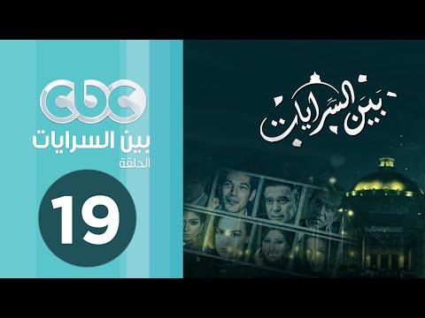 مسلسل بين السرايا الحلقة 19 كاملة HD 720p / مشاهدة اون لاين