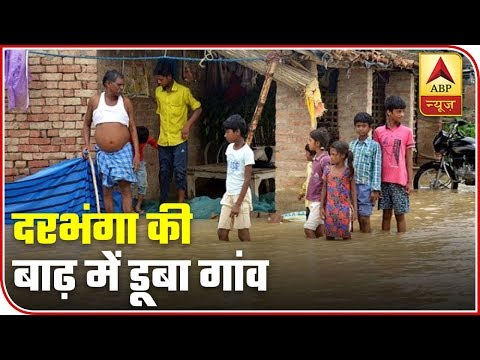 Newly-Constructed Road Submerges In Flood Water In Darbhanga | ABP News
