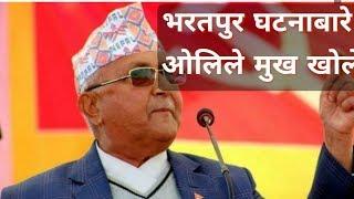 भरतपुर घटनाबारे ओलिले मुख खोले | KP Oli Speech About Bharatpur |