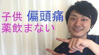 子供 偏頭痛 薬飲まない 「和歌山の整体 MIYAI整体院」 三宅梢子 動画 25