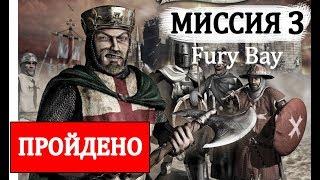 """Stronghold Crusader Extreme (Прохождение игры, Миссия 3 """"Fury Bay"""") - Стратегия про Средневековье"""