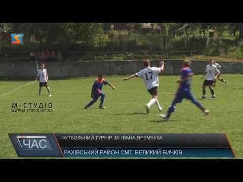 Футбольний турнір ім. Івана Яремчука
