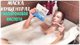МАСКА КОНЦЕНТРАТ ДЛЯ ЛИЦА GARNIER с гиалуроновой кислотой Бюджетная косметика
