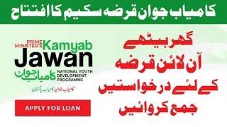 How to Apply For Kamyab Jawan Program Loan Online   Youth Entrepreneurship Scheme (YES) 🔥🔥🔥