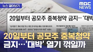 [뉴스 열어보기] 20일부터 공모주 중복청약 금지…'대…