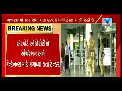 GVK company to undertake management of Ahmedabad Airport | Vtv News