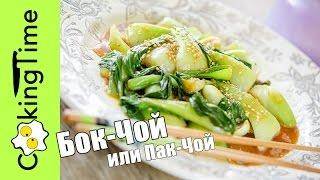 БОК ЧОЙ жареный - как приготовить ПАК ЧОЙ / китайская капуста в воке / простой веганский рецепт ПП