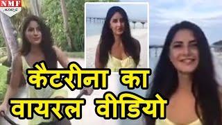 Maldives में Katrina Kaif ने चलाई Cycle, Video हुई Viral | Must Watch !!!