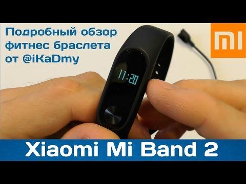 Обзор фитнес браслета Xiaomi Mi Band 2