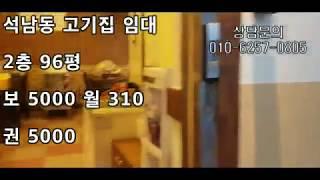 인천상가임대/석남동 96평 매장/10년 영업/안정된 상…