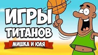 ИГРЫ ТИТАНОВ ♦ Regular Human Basketball