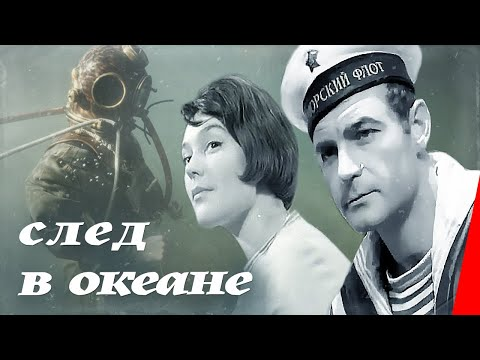 След в океане (1964) фильм