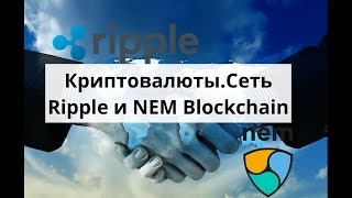 Майнинг дома. Криптовалюты. Сеть Ripple и NEM Blockchain