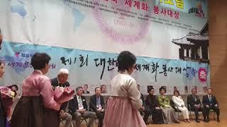 봉사대상 수상식 세계한인여성정책포럼2019