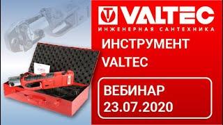 Инструмент VALTEC - вебинар 23.07.2020