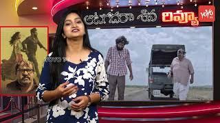 Aatagadharaa Siva Review | Aatagadhara Siva Telugu Movie | Hyper Aadi | YOYO TV Channel