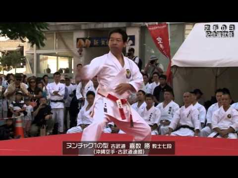 Okinawa All Karate Schools Katas Exhibition 2015
