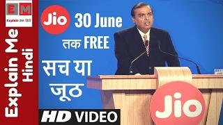 क्या JIO अब 30 जून तक FREE रहेगा (Will JIO be free till 30th June) Yes/No
