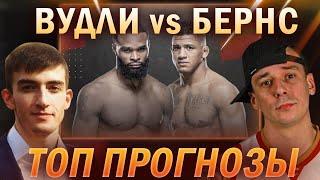 ПОСТАВИЛИ 20000 руб. ПРОГНОЗ ВУДЛИ vs БЕРНС / ИВАНОВ vs САКАЙ / ШЕВЧЕНКО vs ЧУКАГЯН UFC Fight Night