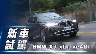 【新車試駕】BMW X7 xDrive40i   7座旗艦休旅 展現王者風範【7Car小七車觀點】