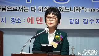 2020년 10월 24일 - 한교협- (제4차)정기총회…