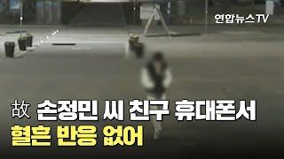 故손정민씨 친구 휴대폰서 혈흔 반응 없어 / 연합뉴스T…
