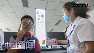 [中国新闻] 爱护你的眼 全球至少10亿人视力损伤本可预防避免 | CCTV中文国际