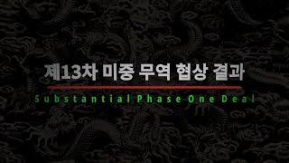 [2019년10월14일] 제13차 미중 무역 협상 결과…