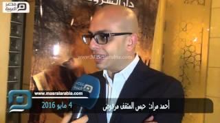 مصر العربية | أحمد مراد:  حبس المثقف مرفوض