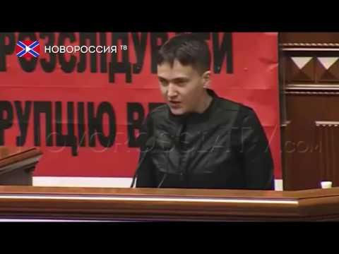 Савченко критикует власти Германии