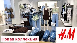 Низкие цены в магазине H M Новая коллекция Лето 2021 Шоппинг влог г Новосибирск Женская одежда