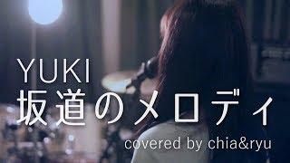 坂道のメロディ cover - YUKI「坂道のアポロン」坂道上的阿波羅 OP by chia