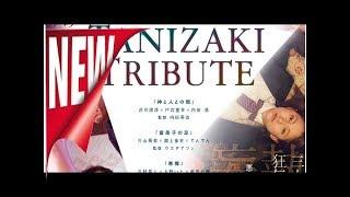 大野いとが吉村界人を誘惑「悪魔」の映像解禁、「tanizaki tribute」予...