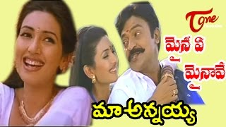 Maa Annayya Movie Songs | Maina Emainaave Video Song | Rajasekhar, Meena