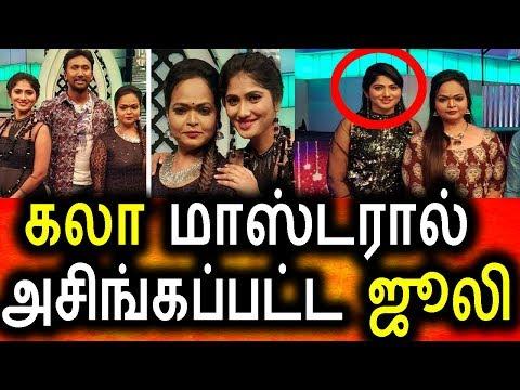 கலா மாஸ்டரிடம் அசிங்கப்பட்ட ஜூலி|Bigg Boss Tamil Julie|Julie Insulted By kalaingar Tv