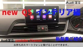 【New Audi Q5 インテリア ご説明】新型 アウディ Q5 フルモデルチェンジ 最新SUV
