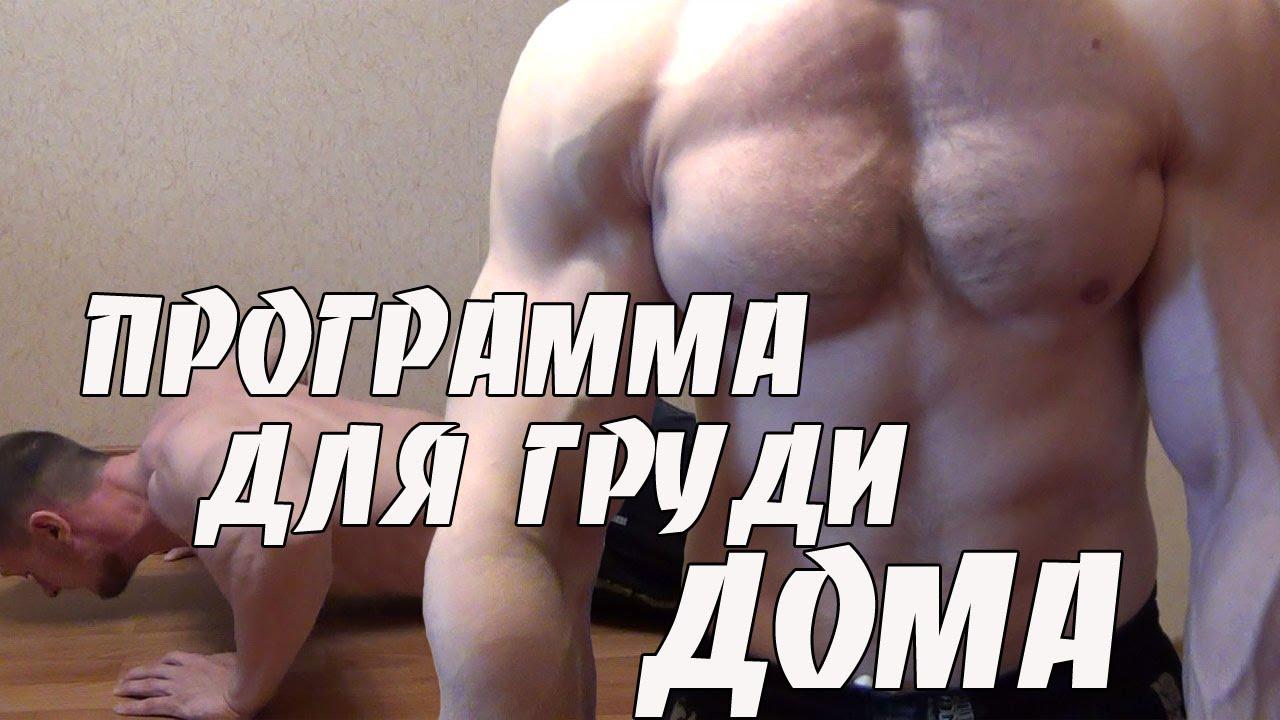 Упражнения на грудные мышцы для мужчин в домашних условиях 65
