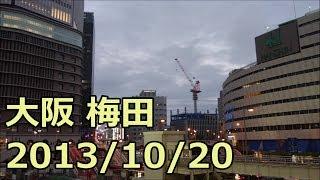 【梅田工事レポ06B】大阪駅フロートコート跡地、清和梅田計画ビルなどを見る 2013/10/20