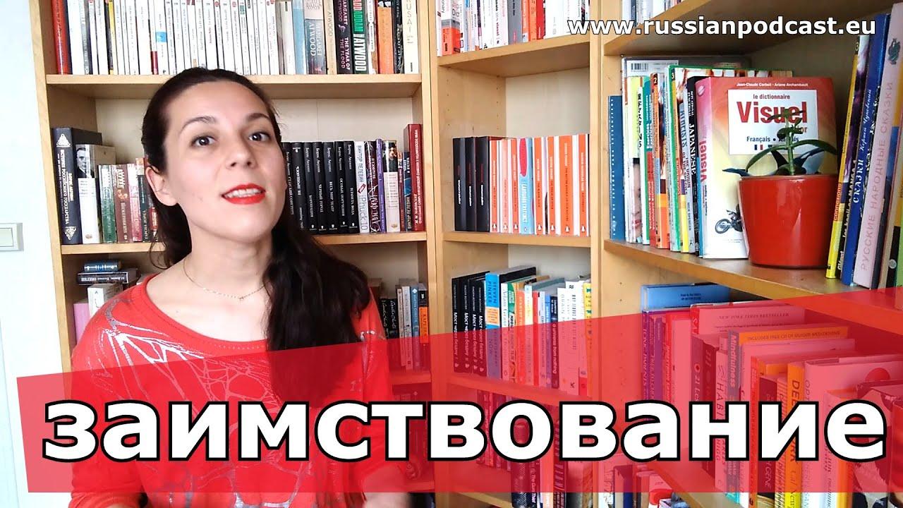ЗАИМСТВОВАНИЕ 🈶 SLOW RUSSIAN VIDEO