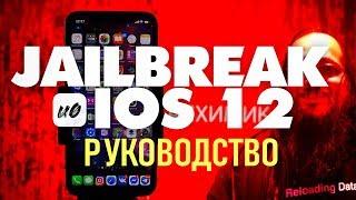 มาแล้ววว!!!วิธีเจลเบรค iPhone 5s/6 บน iOS 12-12 1 2 ไม่ใช้คอม