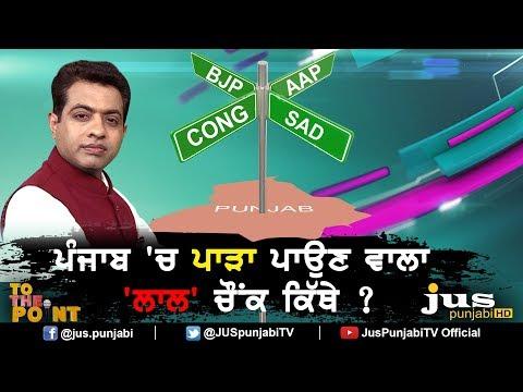 Caste base Dividing Politics in Punjab || To The Point || KP Singh || Jus Punjabi