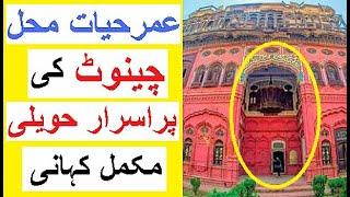 Chiniot's Mysterious Haveli -  Story of Umar Hayat Mahal