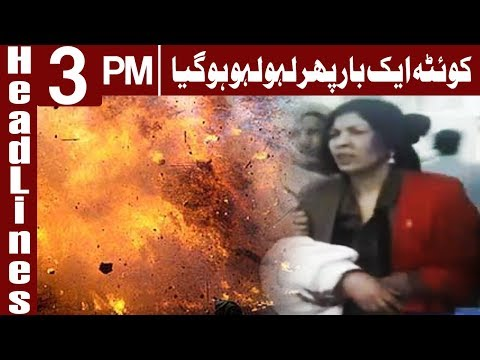 Blast In Quetta Made City Scary - Headlines 3PM - 17 December 2017 | Express News