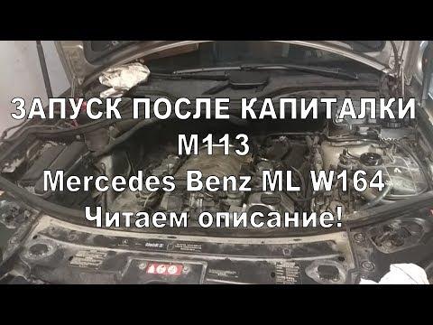 Запуск после капитального ремонта M113 Mercedes Benz ML W164