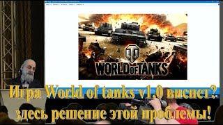 Виснет и лагает игра World of tanks v1.0 после обновления? Ставь ее на SSD.